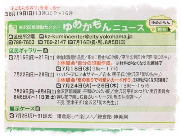 広報よこはま金沢版ゆめかもんニュースにて掲載