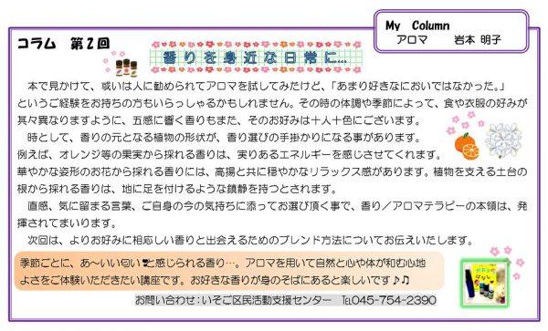 磯子区役所情報誌掲載①②③